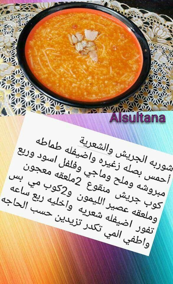 شوربة جريش والشعرية Cooking Recipes Recipes Arabic Food