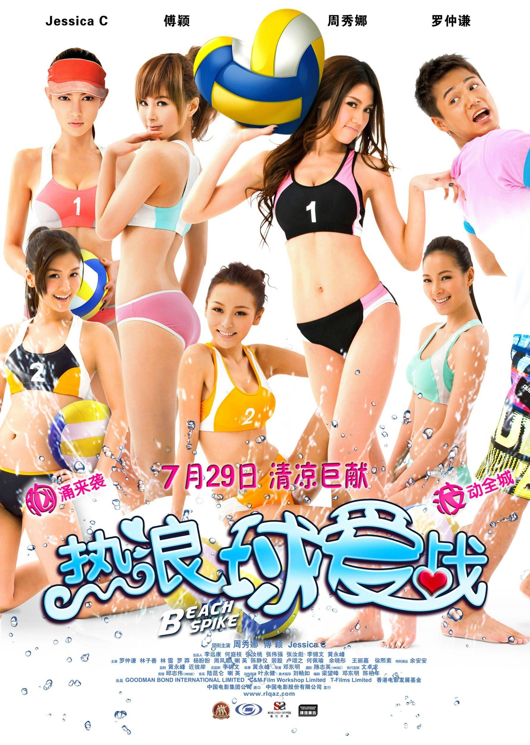 Beach Spike Hong Kong 2011 Beach Spikes Hong Kong Movie Full Movies Online Free