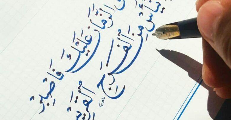 عبارات منوعة جميلة جدا ومعبرة بسيطة وقصيرة Arabic Calligraphy Calligraphy