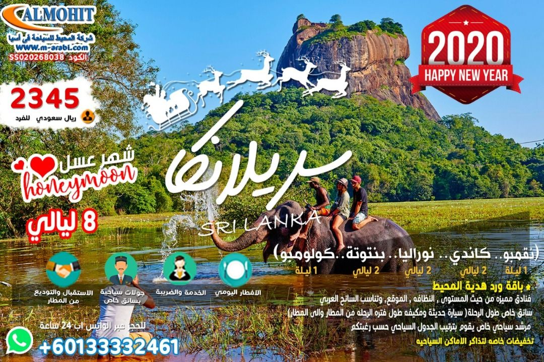 سريلانكا في افضل العروض السياحية