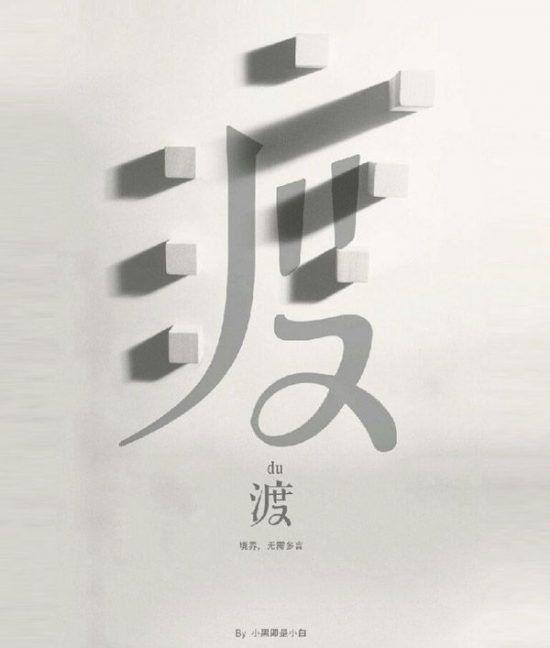 Typography Blendr - Volume 37 #chinesetypography