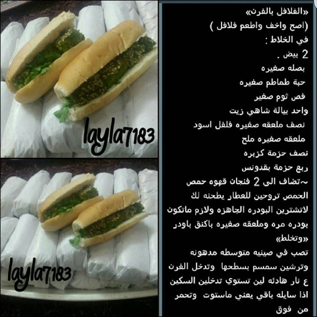 Layla7183 On Instagram نزلتها من جديد الفلافل بالفرن لسهولة البحث فلافل فرن فطور شاورما Cooking Cooking Recipes Desserts Food