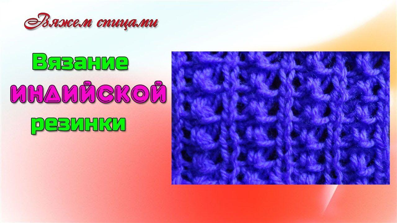 резинка колосок схема вязания