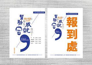 【海報設計】元智大學教師專業成長講座11/12