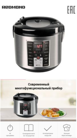 мультиварка Redmond Rmc M25 5 л 42 программы кулинарная книга на