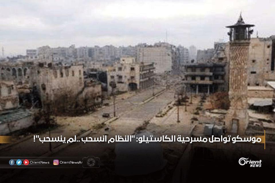 قالت وزارة الدفاع الروسية إن النظام أعاد أسلحته وعناصره إلى طريق الكاستيلو بـ حلب وأضافت الوزارة إن ذلك جاء بعد تعرض عناص Instagram Posts Orient Instagram