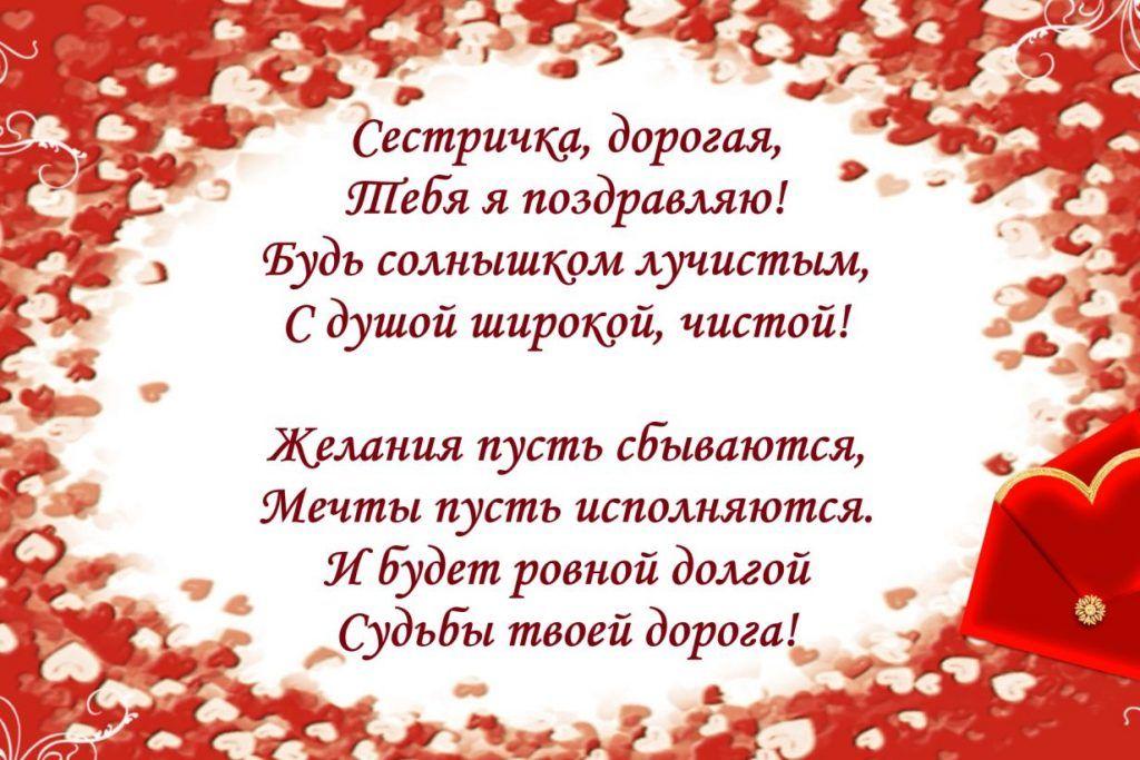 Kartinki S Dnem Rozhdeniya Sestrenka 41 Foto S Dnem Rozhdeniya