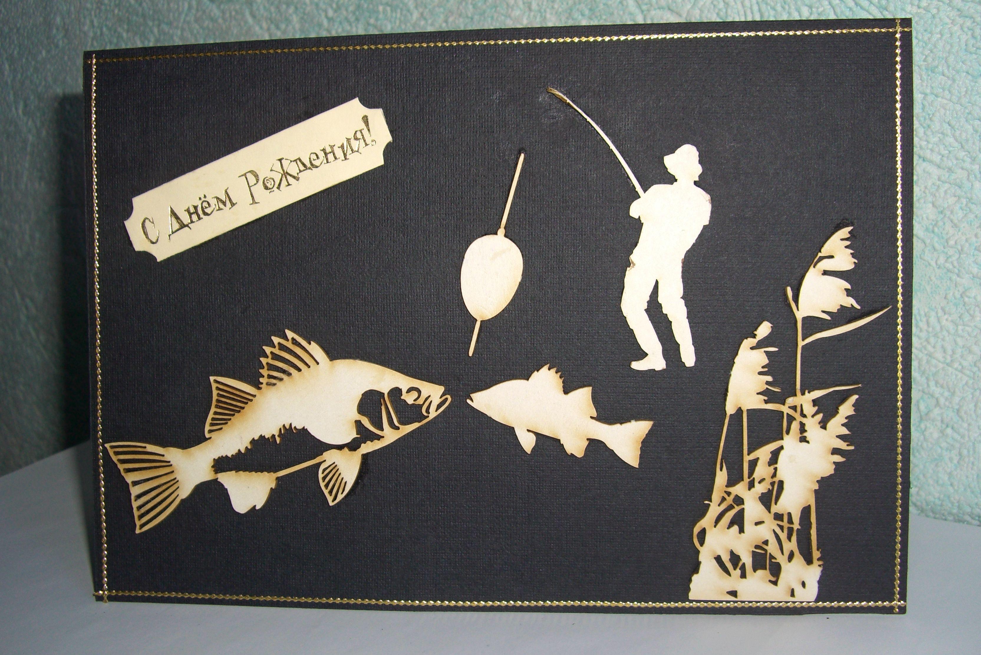 Сделать открытку рыбаку, днем