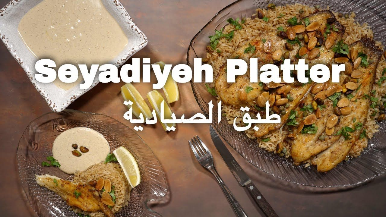 Easy Seyadiyeh Recipe Fish And Rice Platter Tahini Sauce طبق الصيادية بسمك الفيليه وصوص الطحينة Recipes Yummy Food Sauce Recipes