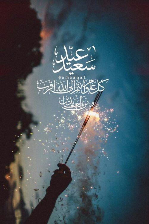 عيد سعيد, كل عام وانتم بخير, and عيد الفطر image