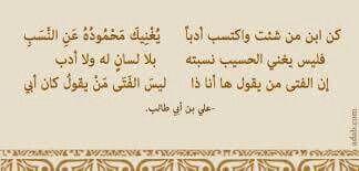 علي بن أبي طالب كرم الله وجهه Islamic Quotes Quotes