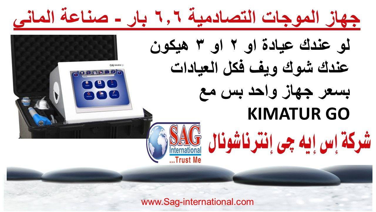 Shockwave Therapy Kimatur Go Tur Therapietechnik Physio Therapy جهاز الموجات التصادمية 6 6 بار Radial Shock Wave Therapy Kimatur Signup Trust Me Trust
