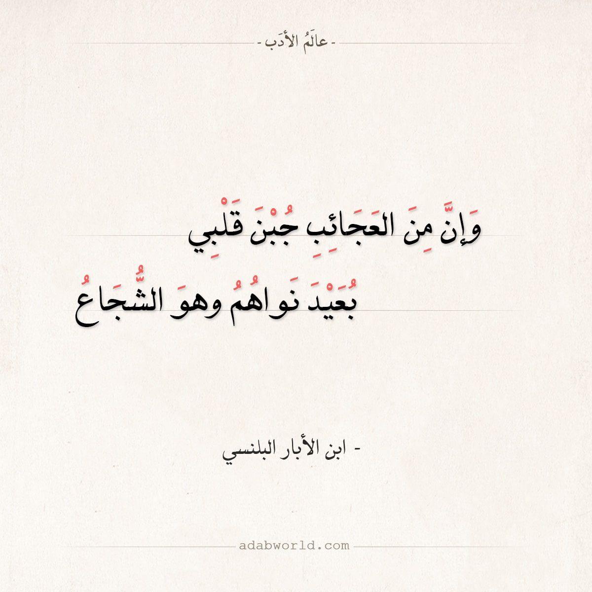 شعر ابن الأبار البلنسي وإن من العجائب جبن قلبي عالم الأدب Math Arabic