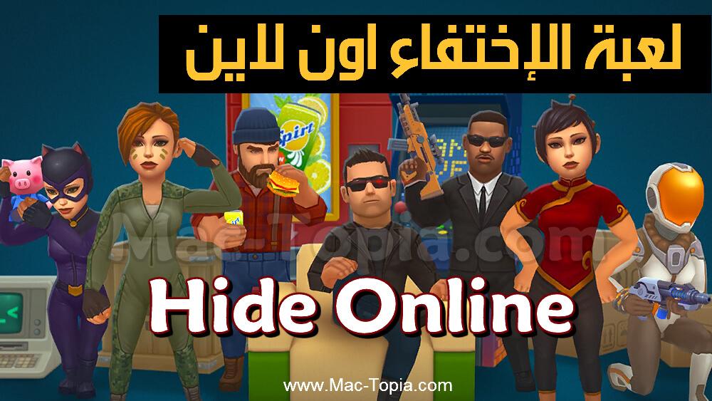 تنزيل لعبة Hide Online تحدي الغميضة و الاختفاء على الانترنت للجوال مجانا ماك توبيا Movie Posters Online Movies