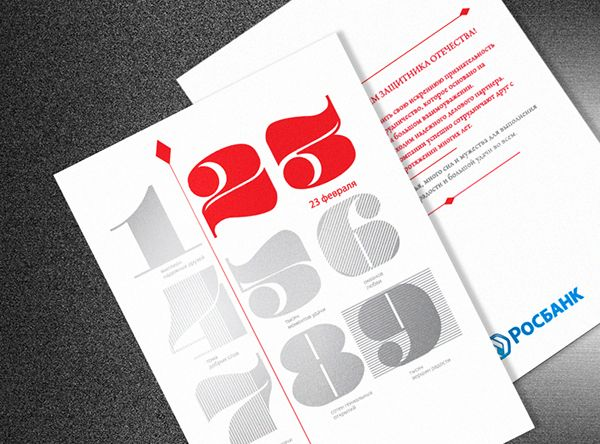 Card For 23 February Rosbank On Behance Otkrytki Citaty Idei