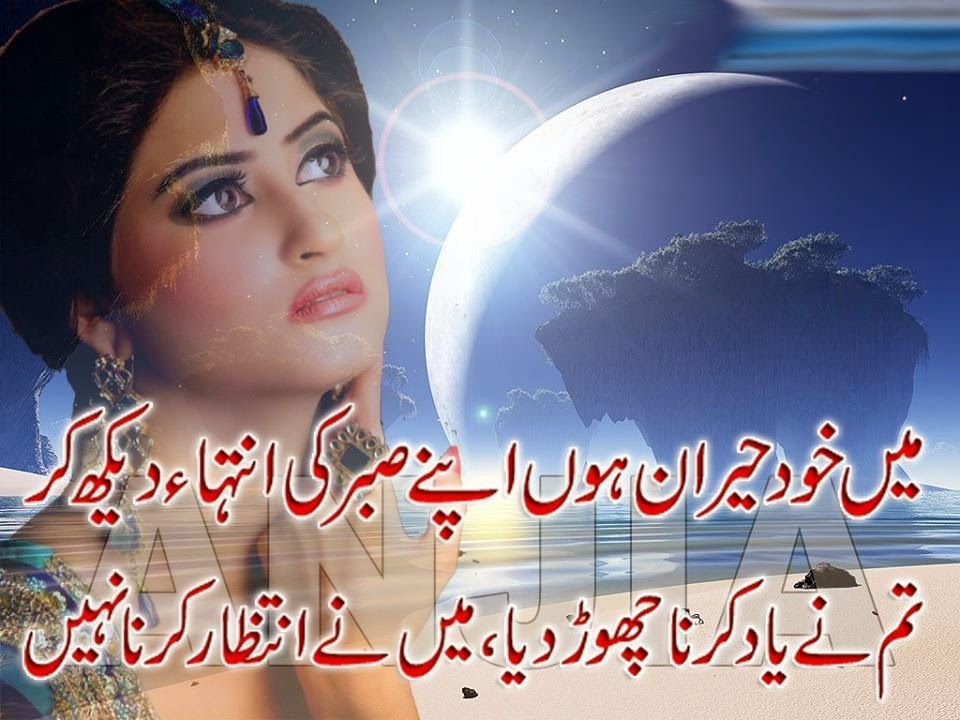 Shayri In English Google Search Quotes T English: Poetry In Urdu Sad Love Boy - Google Search