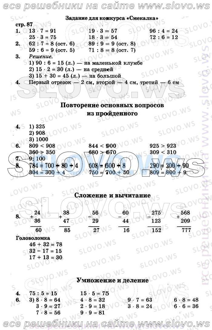Контрольные работы по физика 6 класс учебник исаченкова