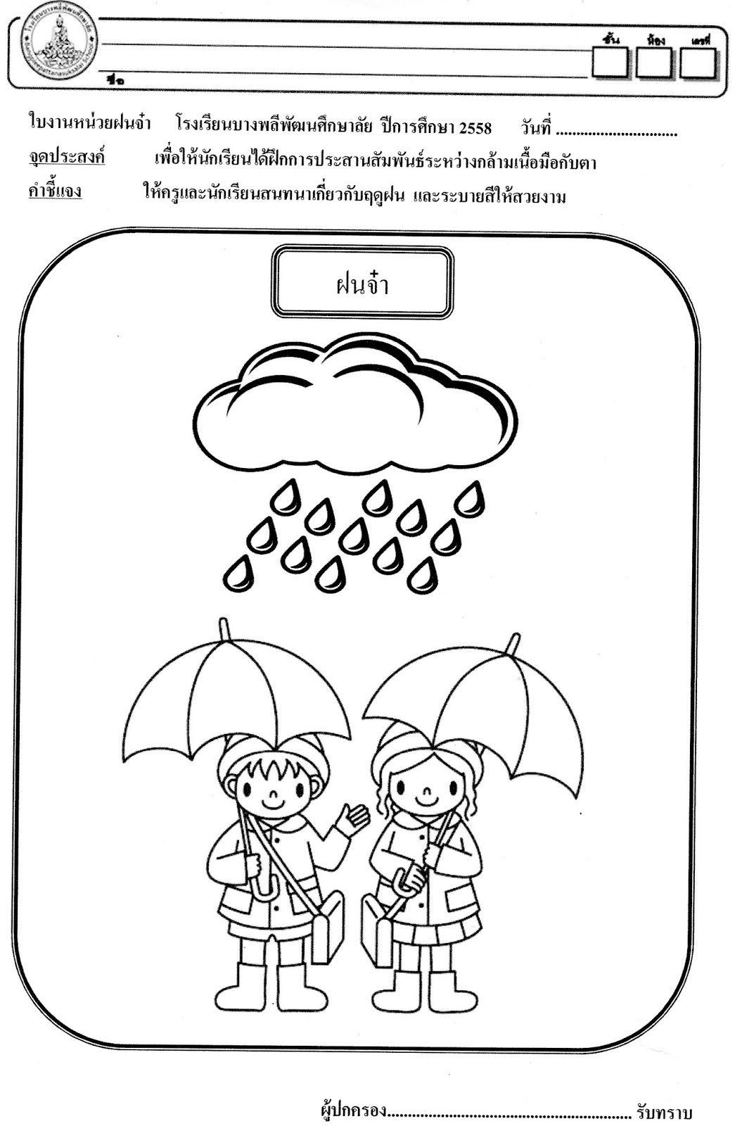 หน วยฤด ฝน ส อการสอนคณ ตศาสตร แบบฝ กห ดภาษา แบบฝ กการเข ยนสำหร บเด ก