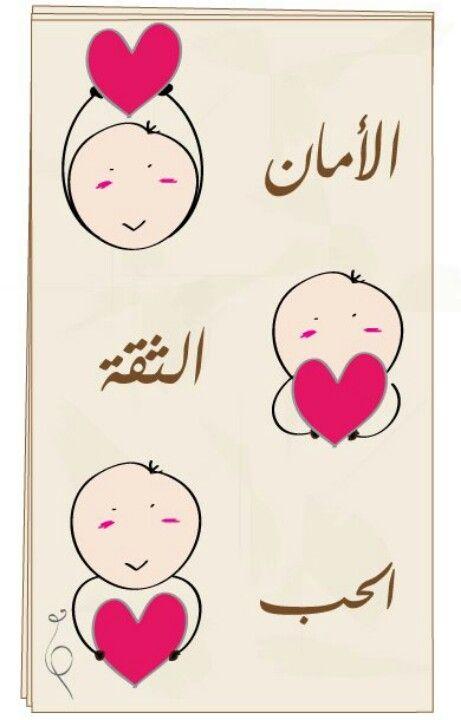 اﻷمان الثقة الحب Good Morning Greetings Morning Greeting Beautiful Words