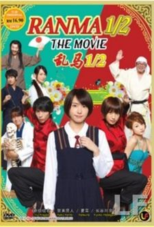 Một Nửa Ranma Movie - HD