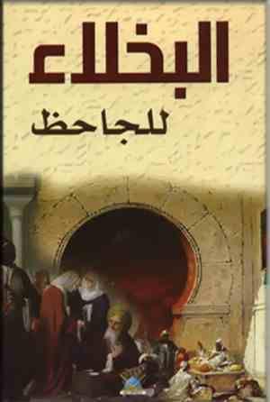 10 كتب عربية عظيمـة ألهم ـت الحضارة الغربية Books Pdf Books Reading Arabic Books