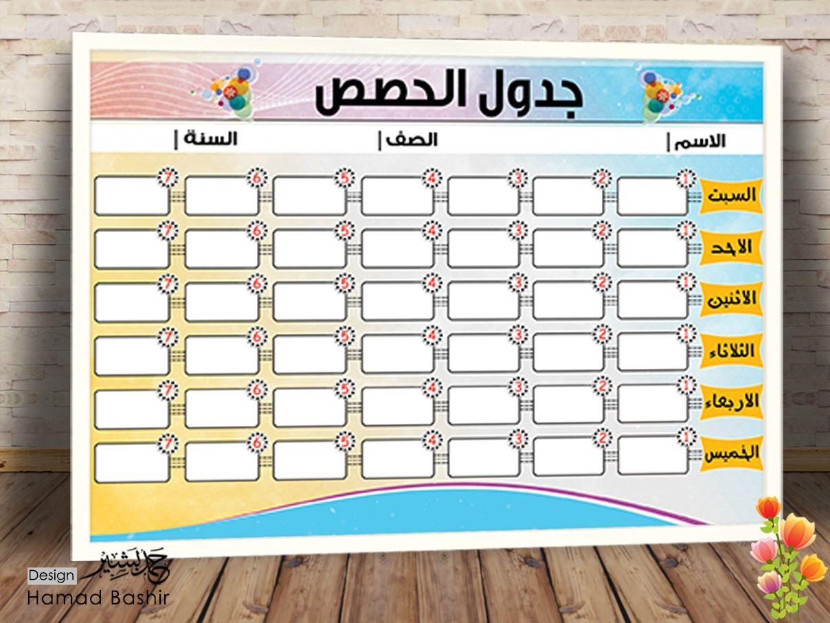 جدول حصص الاسبوعي المدرسي جاهز للطباعة شكل 8 Design Uji Map