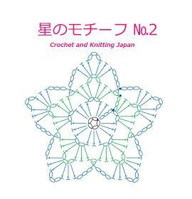 Crochet Crochet Japon: Crochet: Motif étoile №2 …   – Utan