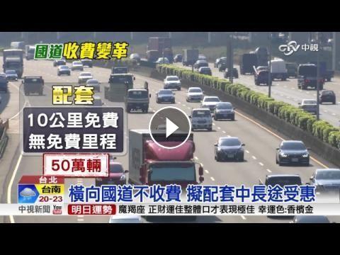 國道使用者付費! 20公里免費擬取消│中視新聞 20161126:…