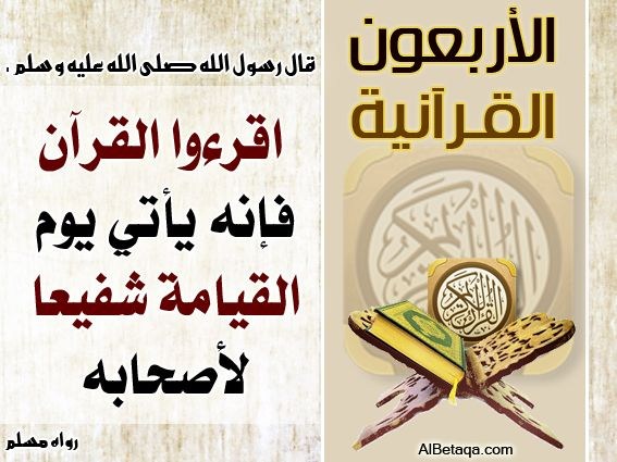 أربعون حديثا نبويا تشتمل على فضل تلاوة القرآن العظيم وحفظه والتغني به والتخلق به Loei Signs Lol