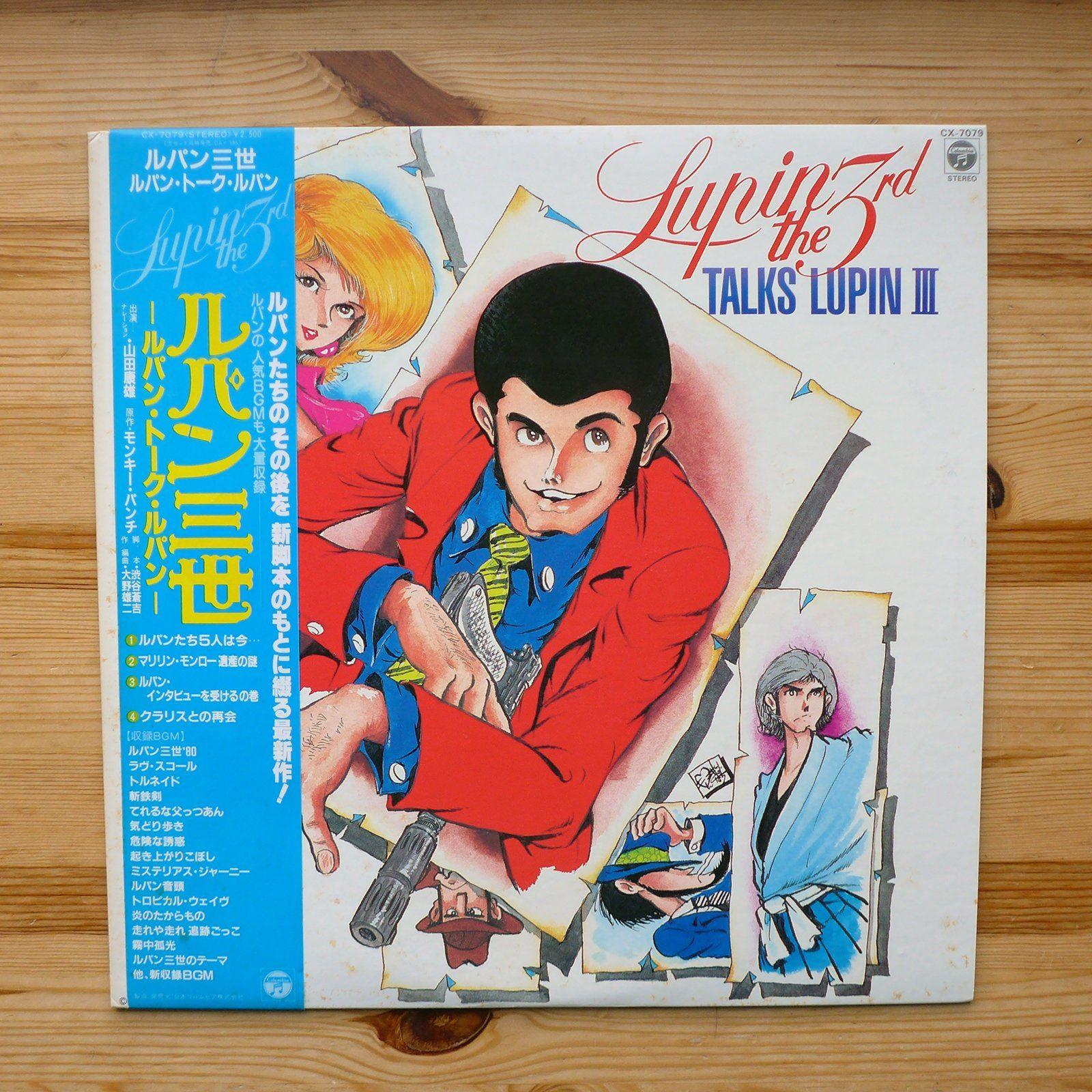 Anime Lupin The 3rd Lupin The 3rd Talks Lupin III