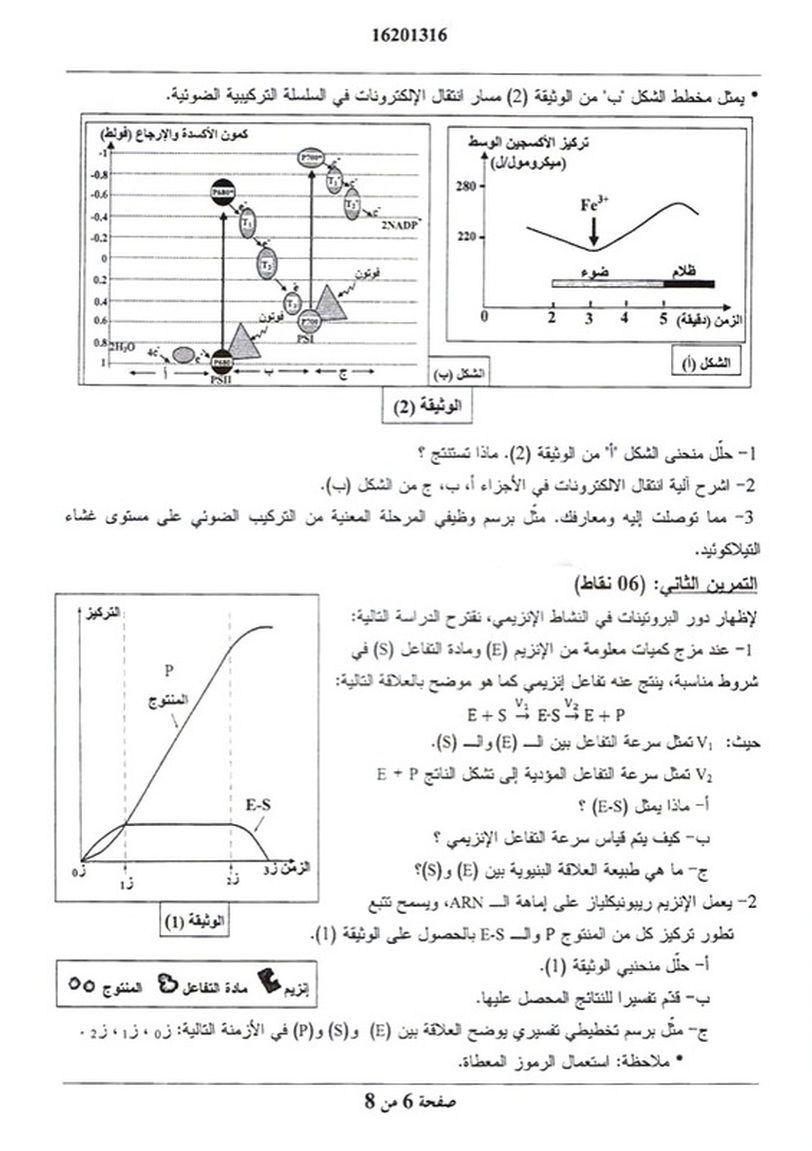 موضوع العلوم الطبيعية بكالوريا 2013 ع ت Science Education Sheet Music
