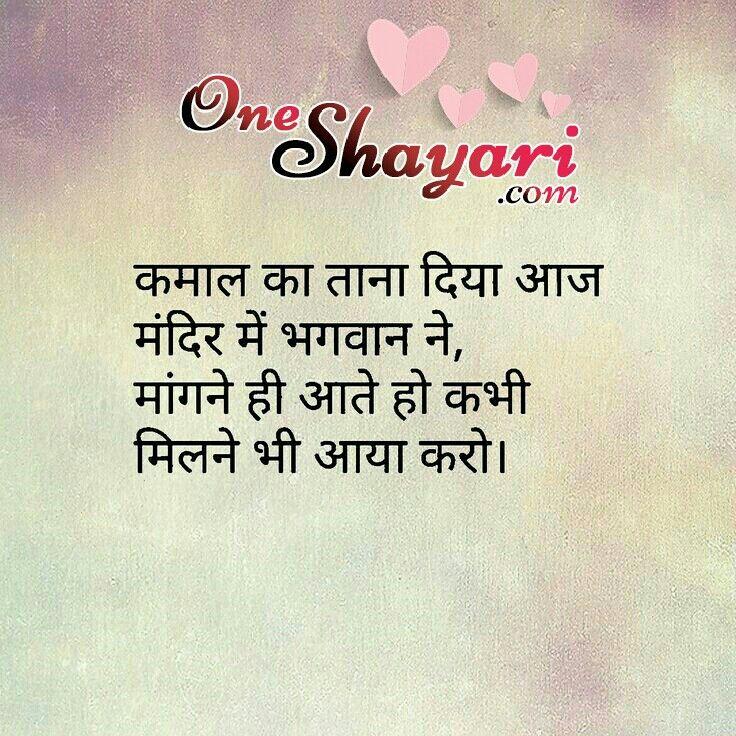 Hindi Shayari & Quotes