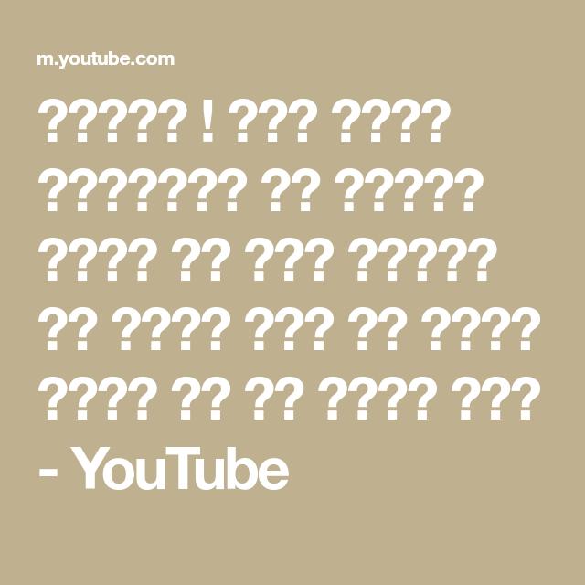 انتبه اذا رايت الفئران في منامك اعلم ان هذه رساله من الله انك قد تصاب بسحر ان لم تفعل هذا Youtube Youtube Knitting Basics Holi Special