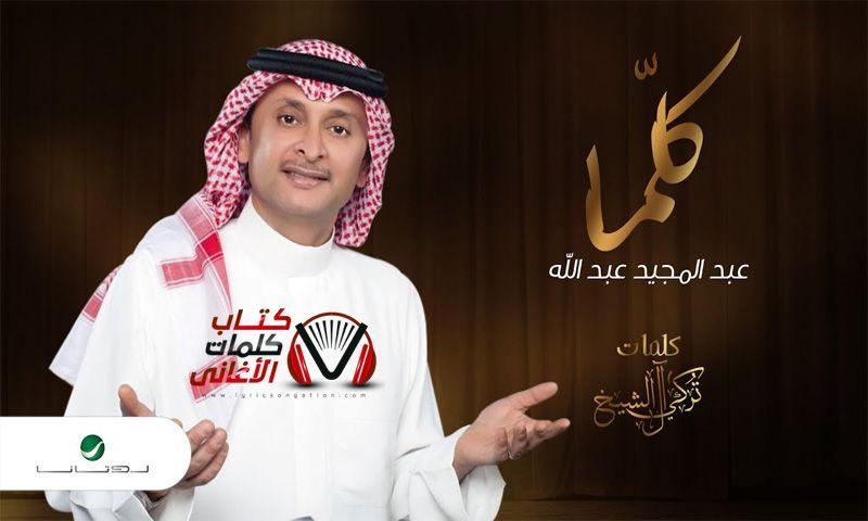 كلمات اغنية كلما عبدالمجيد عبدالله Winter Hats Hats Beanie