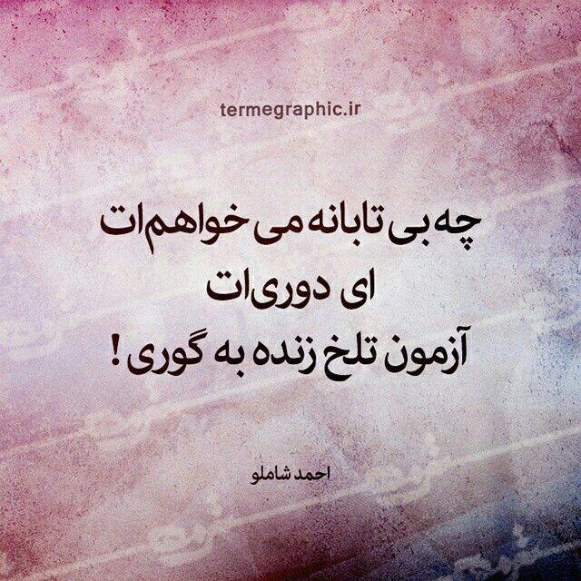 احمد شاملو Persian Quotes Farsi Quotes Cool Lyrics