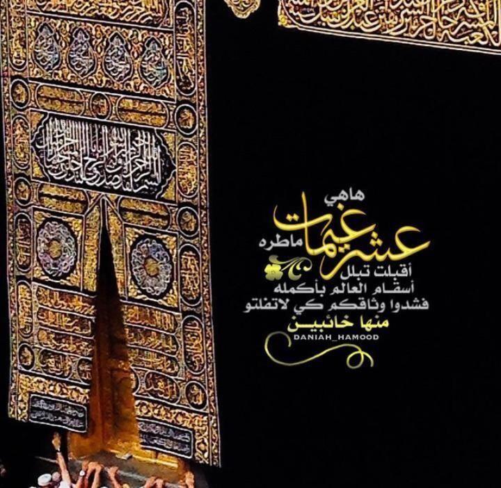 مجموعة نماء الدرر Namaadorr Twitter Words Islam Sayings