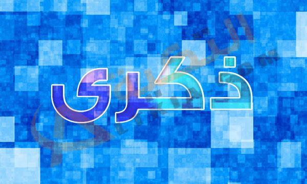 معنى اسم ذكرى Thikra ليوم في مقالنا سوف نتعرف على ما هو معنى اسم ذكرى فمجرد سماع هذا الاسم يبعث في النفس حب معرفة ما هو معناه وهو اس