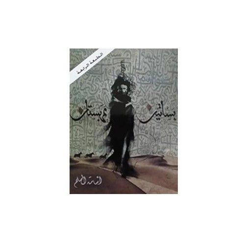 بساتين عربستان أسامة المسلم Books Pdf Places To Visit
