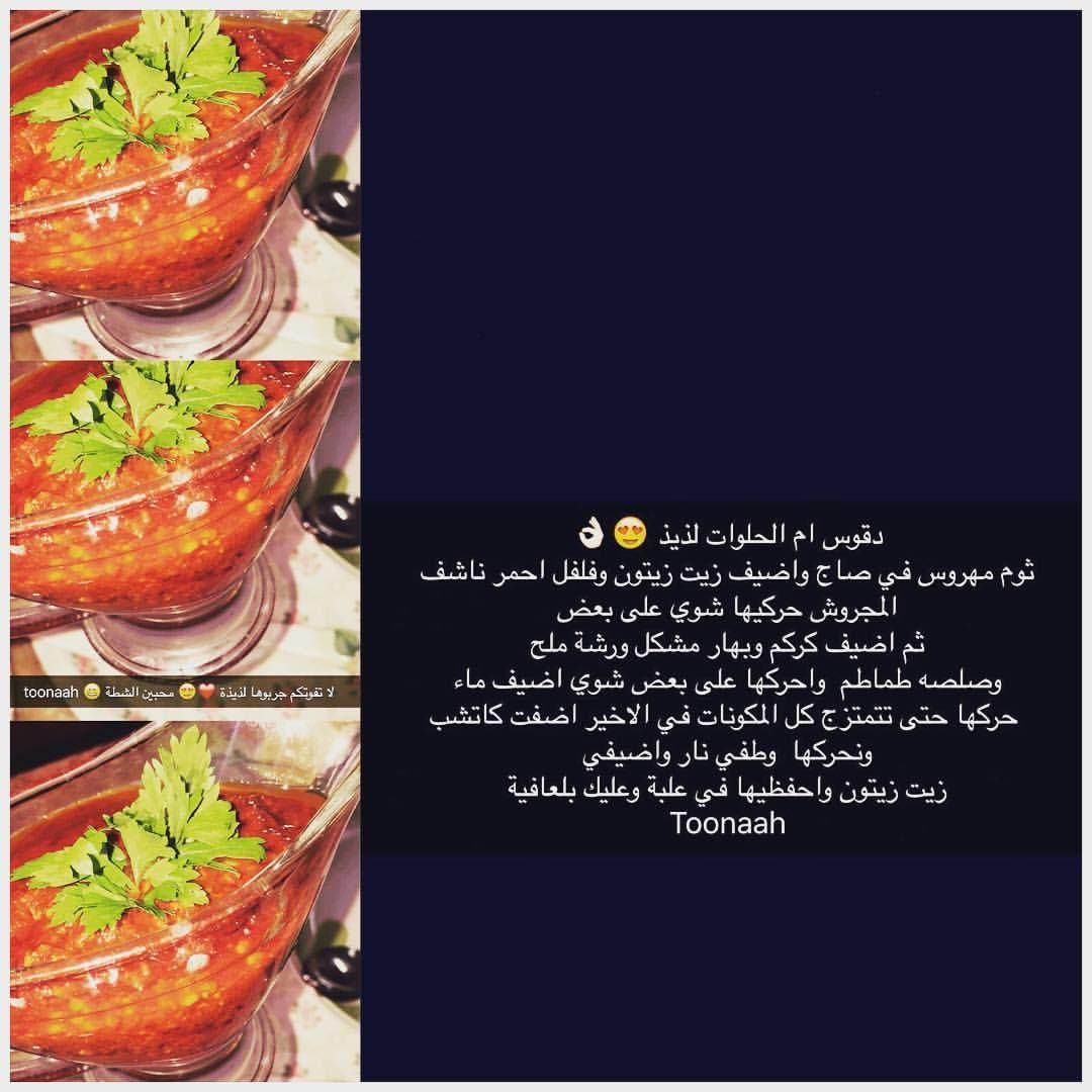 ابداع تونه اذكرووني بدعوه On Instagram طريقة الدقوس لعيونكم منشنو احبابكم يستفيدو من الوصفة والشكر لام الحلوات الطري Middle Eastern Recipes Cooking Yummy