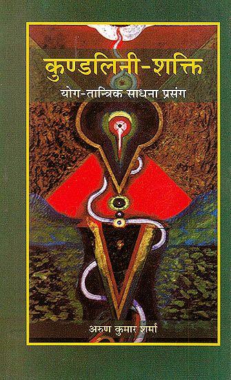 HINDI EBOOKS PDF TANTRA EPUB