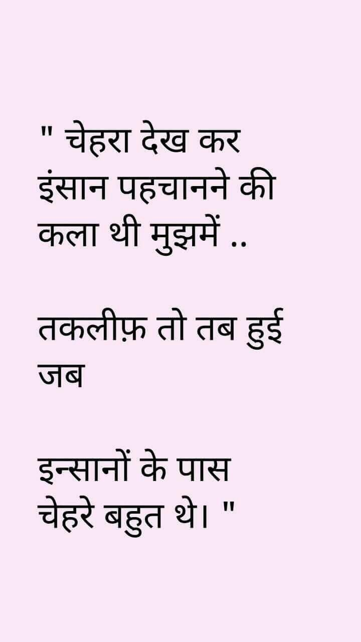HD Exclusive Two Line Sad But True Life Quotes In Hindi