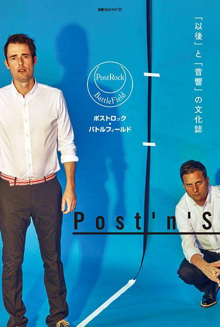 『別冊ele-king ポストロック・バトルフィールド──「以後」と「音響」の文化誌~A Culture Book for Post'n'Sound』表紙