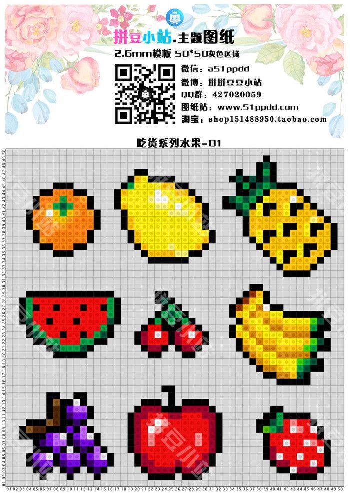 Fruits Perler Bead Pattern Crochet Food Graphs Perler Bead Emoji