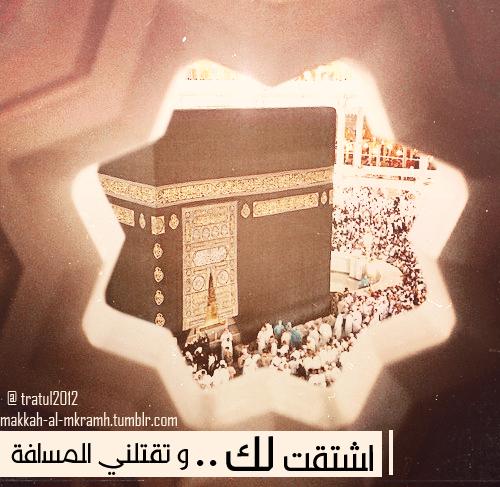 مكة اشتقت لك وتقتلني المسافة Mekkah Makkah Decorative Boxes