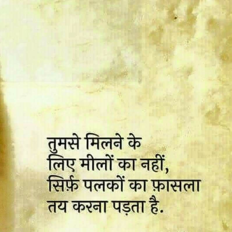 Pin By Shabana On Hindi-☆☆