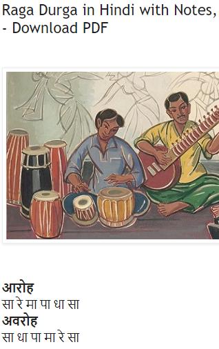 Raga Durga notes and bandhish geet in hindi आरोह सा रे मा