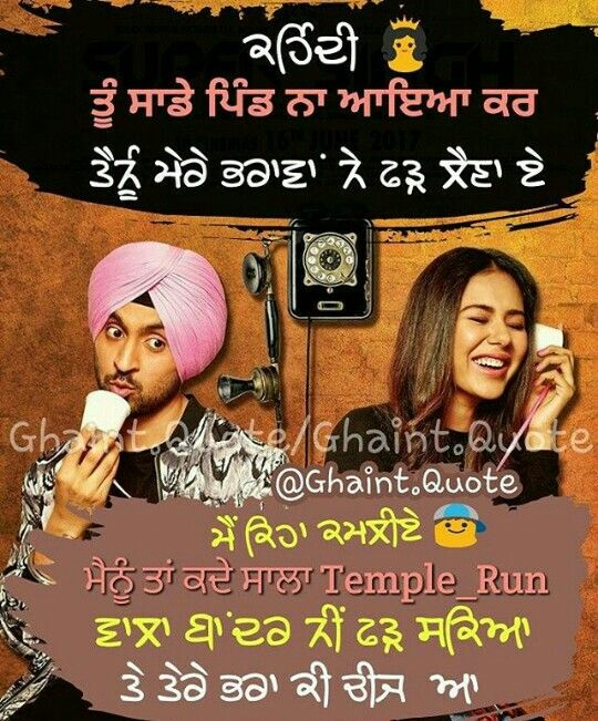 Pin by Ayush Kashyap on Lolzz | Punjabi quotes, Funny quotes
