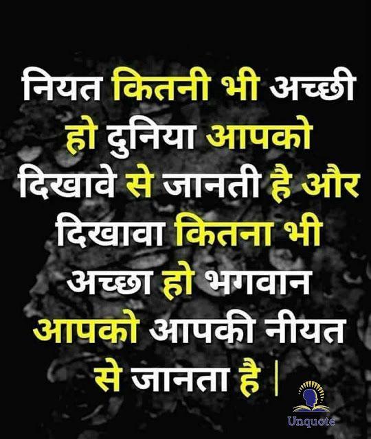 यह 30 सुविचार आपको जरूर पढ़ने चाहिए | Hindi quotes images ...