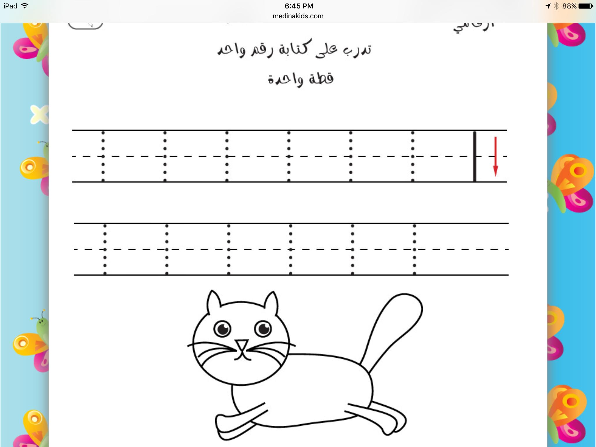 Pin By Rania Diab On Arabic Education