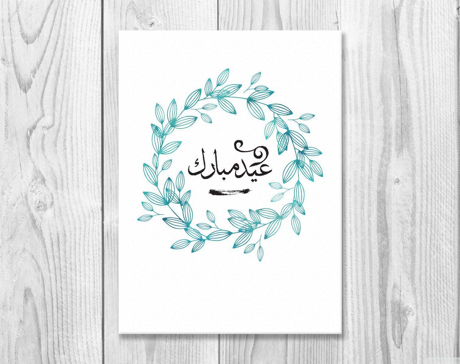 Eid Mubarak Card Eid Greeting Card Happy Eid Card Islamic Cards Muslim Cards Islamic Gree Eid Greetings Eid Mubarak Greeting Cards Eid Greeting Cards